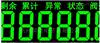 流量計流量表數顯液晶屏LCD