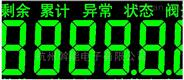 流量计流量表数显液晶屏LCD