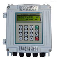 CSBG-2066CSBG-2066管道外夹式超声波流量计厂家