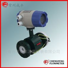 LDG-A050成豐儀表一體式電磁流量計,可測多種介質
