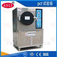 PCT高溫高濕試驗機