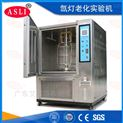 上海汽车雨刮片氙灯老化试验箱制造商