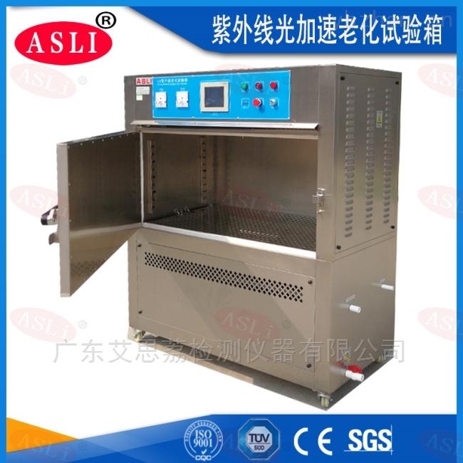 XL-1000-小型紫外光老化试验箱厂家