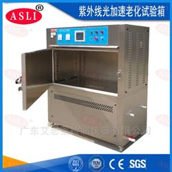 省耗节能紫外线老化试验箱