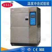 濕度傳感器冷熱沖擊試驗箱