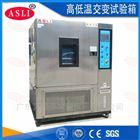 高低溫濕熱適應性試驗箱