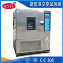 石墨烯一立方高低溫試驗箱