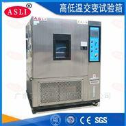 石墨烯一立方高低温试验箱