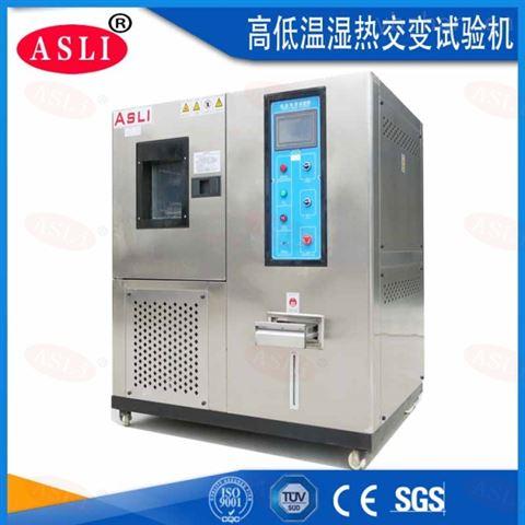 继电器小型高低温试验机中国信赖的企业