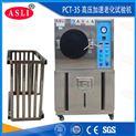 PCT高温高压老化试验箱
