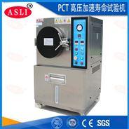 半导体PCT试验机使用
