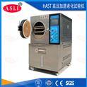 HAST非饱和高压加速老化试验箱厂家