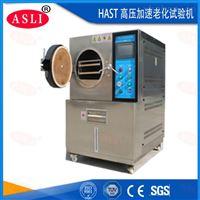 非饱和型高压老化试验机