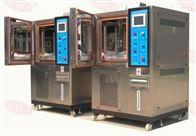 TH-1000可程式恒温恒湿试验箱