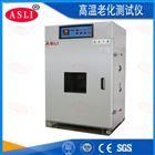 北京环境温度老化试验箱测试仪