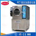 发动机HAST高压加速老化试验机