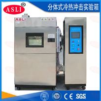 ASLI仪器仪表高低温交变湿热试验机