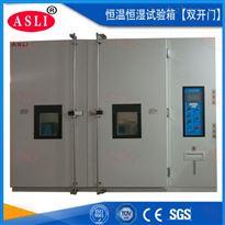 天津恒温步入室,恒温恒湿试验箱生产厂家非凡品质