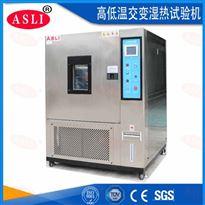 高低温湿度交变试验箱品种齐全,振动试验台故障