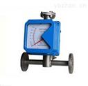 水平安裝金屬管轉子流量計