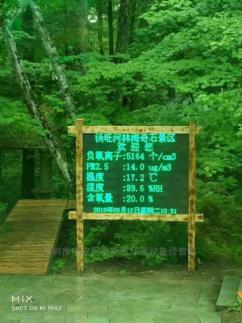 OSEN-FY-黑龙江汤旺河景区大气负氧离子在线监测系统