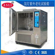 氙燈耐氣候老化箱 試驗箱