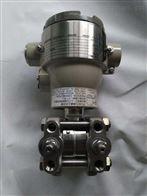 9SGC-7254AAZ(3051T)变送器