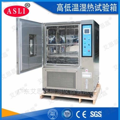 不锈钢高低温试验箱
