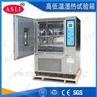 不鏽鋼高低溫試驗箱