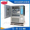 HL-80高低溫循環沖擊試驗箱