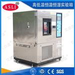 发动机可程式高低温试验箱