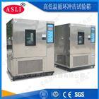 1立方高低温试验箱功率