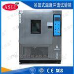HL-80高低温试验箱标准