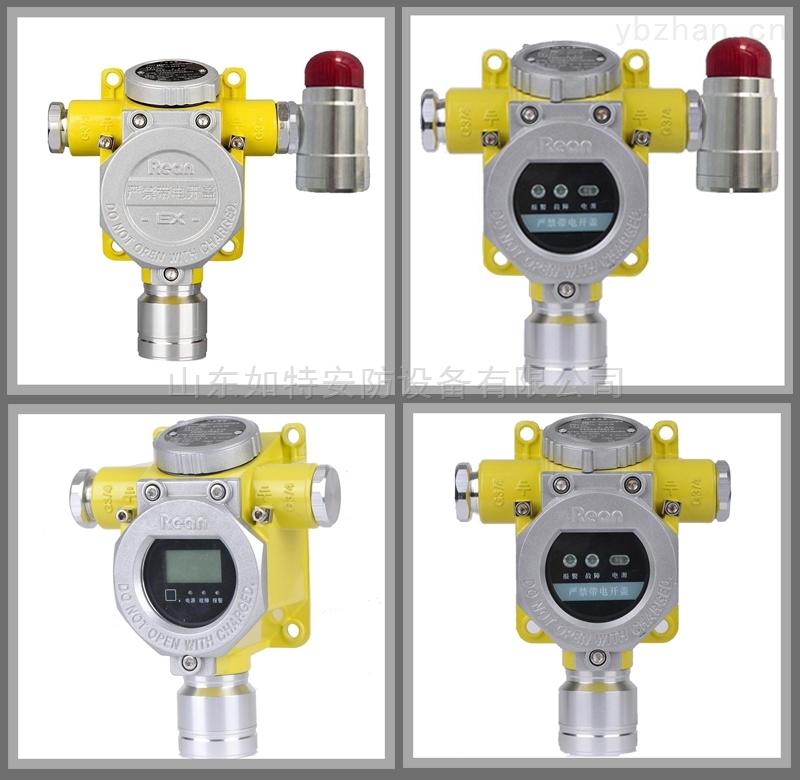 发电厂氢气泄漏报警器 可燃气体浓度报警仪