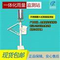 野外雨量監測站水文監測PG-210/YW