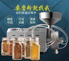 HK-860Q湖北低温五谷磨粉机,燕麦、大豆杂粮打粉机
