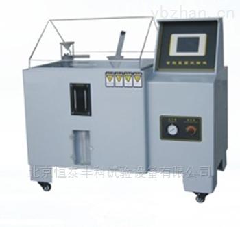 HT/YWX -150P-智能型盐雾试验箱专卖