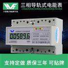 三相四线DIN导轨表电度表电能表数字电表