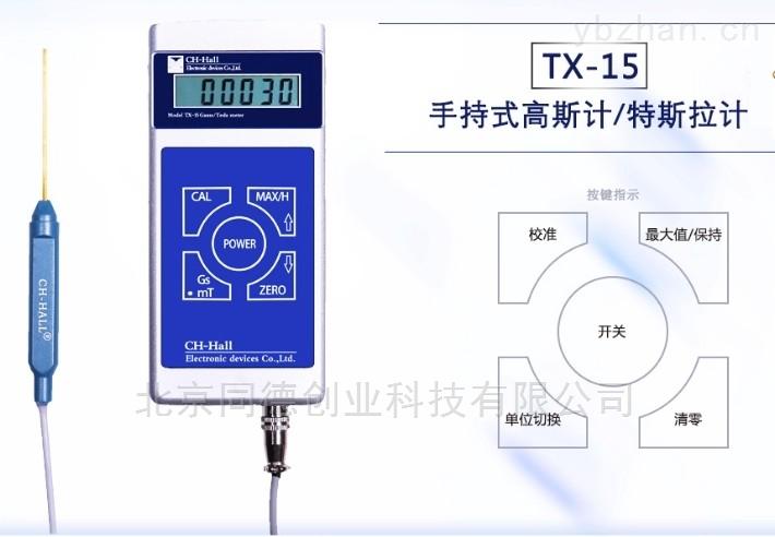 TX-15-手持式高斯計