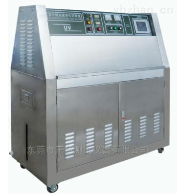ZTUV-50S-耐紫外老化仪/抗UV老化试验箱