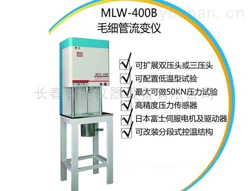 MLW-400B-毛细管流变仪