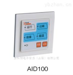AID10医疗ITAID系列报警与显示仪