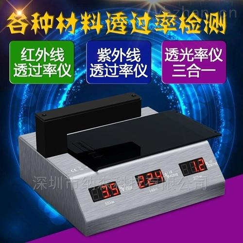 NS550H-玻璃光學透過率測量儀