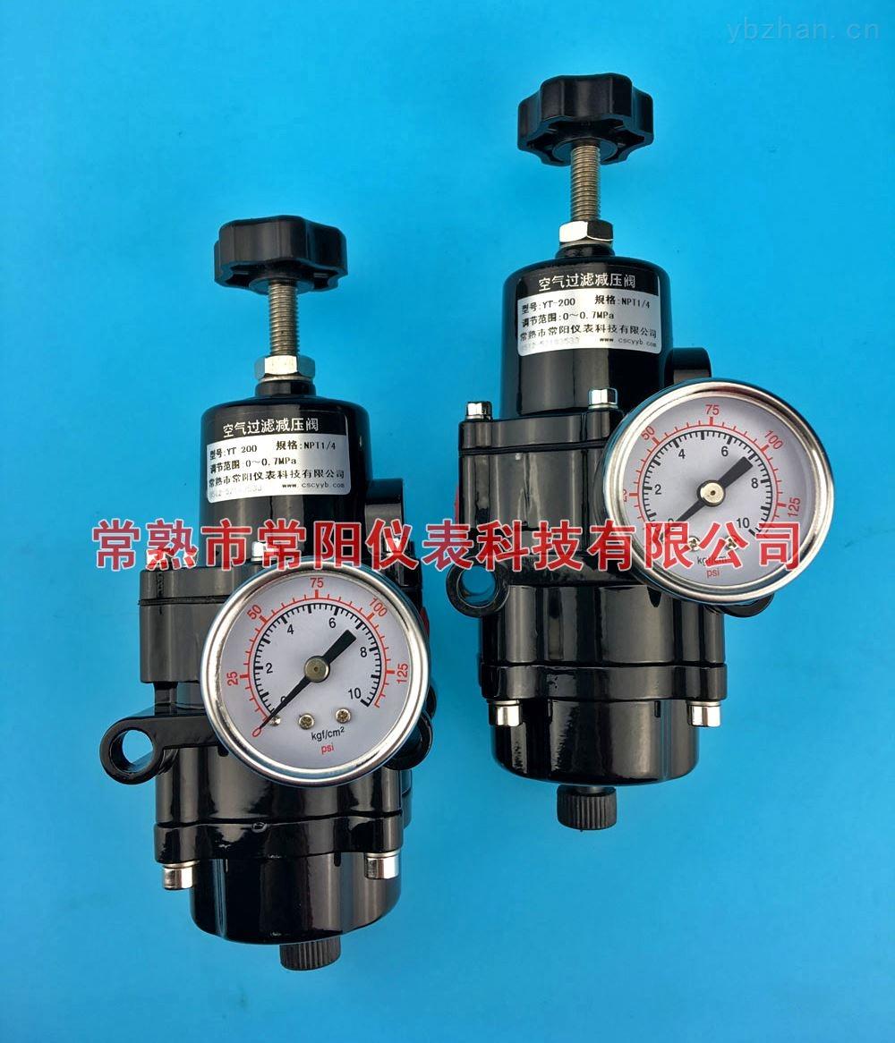 YT-200空气过滤减压阀