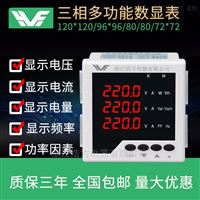 三相多功能电力仪表485智能电表