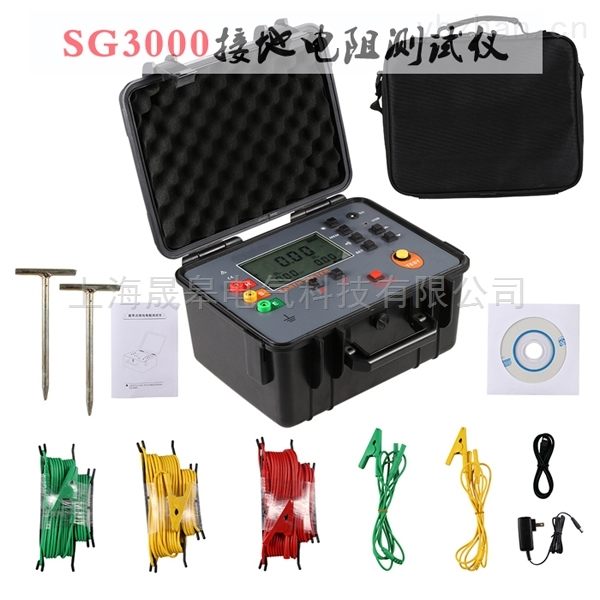 SG3000接地電阻測試儀