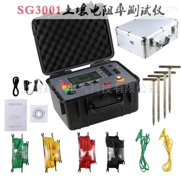 SG3001土壤電阻率測試儀