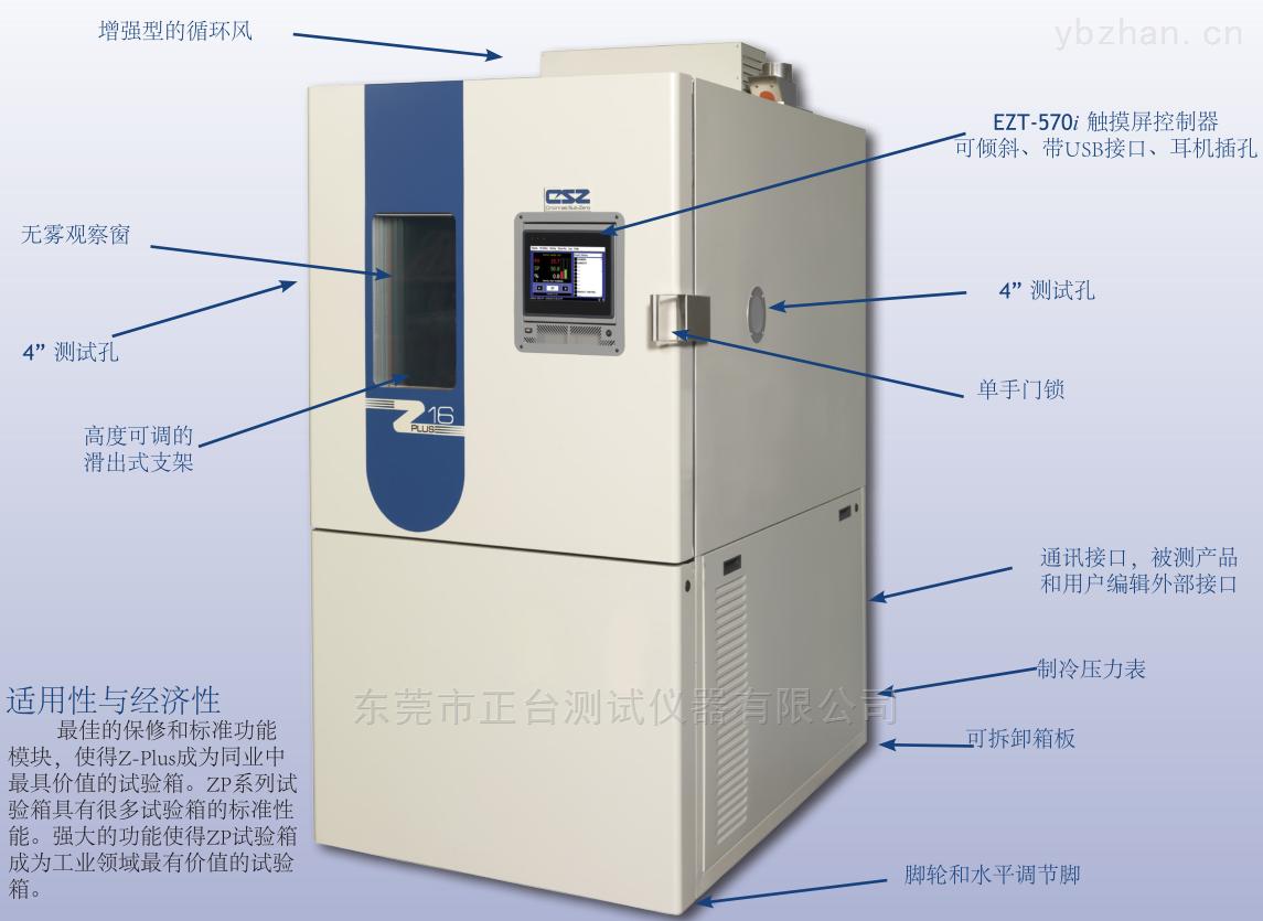 ZP-8-2-2-H/AC-进口恒温恒湿试验箱/美国CSZ调温调湿箱