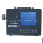 CCZ-1000矿用防爆直读式测尘仪