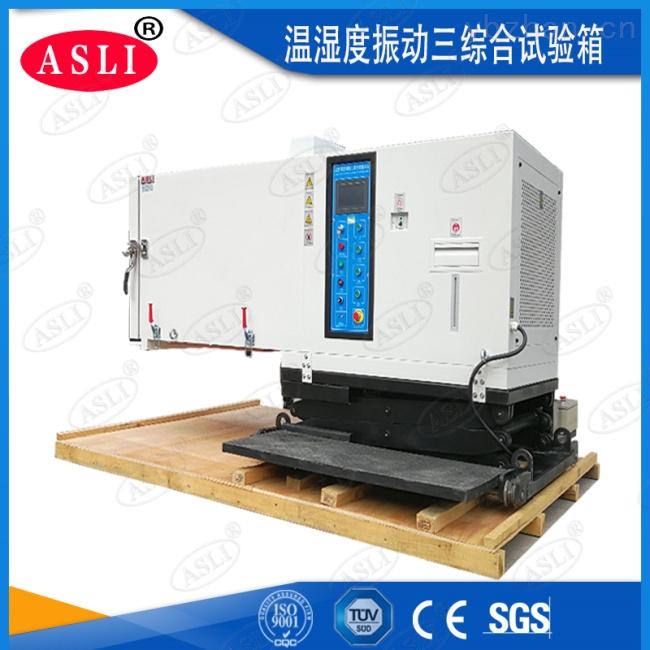 温湿度振动三综合试验箱